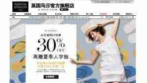 Marks & Spencer TMall store